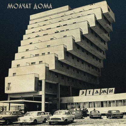 MOLCHAT DOMA Etazhi - Vinyl LP (clear)