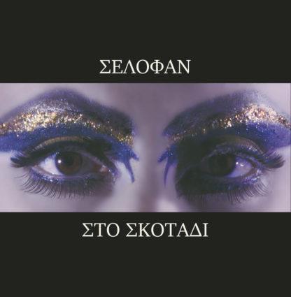 SELOFAN Sto Skotadi - Vinyl LP (red)
